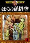 ぼくの孫悟空(4) (手塚治虫漫画全集 (15))