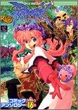 ラグナロクオンラインコミックアンソロジー 16 (IDコミックス DNAメディアコミックス)
