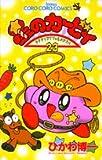 星のカービィ―デデデでプププなものがたり (23) (てんとう虫コミックス―てんとう虫コロコロコミックス)