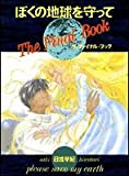ぼくの地球を守ってThe Final Book
