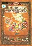 聖剣伝説DS CHILDREN of MANAマナの導きと輝石の書—ニンテンドーDS版 (Vジャンプブックス—スクウェア・エニックス公式攻略本)