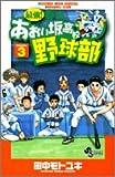 最強!都立あおい坂高校野球部 3 (少年サンデーコミックス)