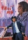 華麗なる刑事 VOL.2 [DVD]