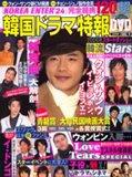 韓国ドラマ特報 (Vol.7(2006)) (ぶんか社ムック (117号))