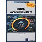 img - for UG NX6 fixed axis and multi-axis milling Training Guide (with CD-ROM) (Siemens PLM application guide series)(Chinese Edition) book / textbook / text book