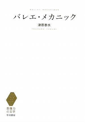 バレエ・メカニック (想像力の文学)