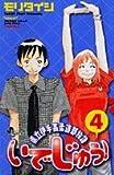 いでじゅう! 4 ― 県立伊手高柔道部物語(少年サンデーコミックス)