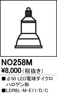 LDR6L-M-E11 [電球色]