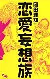 恋愛妄想族 / 岡田 理知 のシリーズ情報を見る
