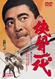 侠骨一代 [DVD]