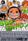 S60チルドレン / 川畑 聡一郎 のシリーズ情報を見る