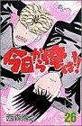 今日から俺は!! (26) (少年サンデーコミックス)