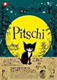 Pitschi こねこのぴっち [DVD]
