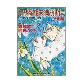 小説 思春期未満お断り〈氷雪編〉―St.クリスタルボーイズ (パレット文庫)