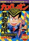 カメレオン OZ結成!伝説の始まり!!編 (プラチナコミックス)