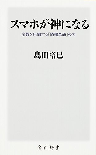 スマホが神になる 宗教を圧倒する「情報革命」の力 (角川新書)