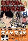 犯罪交渉人峰岸英太郎 2―The negotiation limerick (ヤングマガジンコミックス)