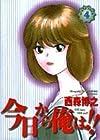 今日から俺は!! ワイド版 第4巻 2001-02発売