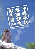 沖縄県民意識調査報告書 2011