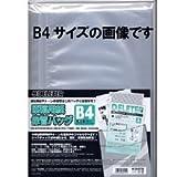 原稿用紙保存バッグ B4 薄口(10枚入)
