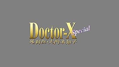 【早期購入特典あり】ドクターX ~外科医・大門未知子~ スペシャル(オリジナルポストカード付) [Blu-ray]