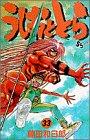 うしおととら (33) (少年サンデーコミックス)