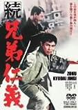 続 兄弟仁義[DVD]