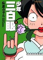 少年三白眼 2 (バンブー・コミックス)