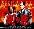関ヶ原 [DVD]