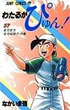 わたるがぴゅん! (57) (ジャンプ・コミックス)