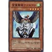有翼賢者ファルコス 【N】 EE1-JP020-N ≪遊戯王カード≫[エキスパートエディション1]