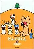 どんぐりくん (3) (BAMBOO COMICS)