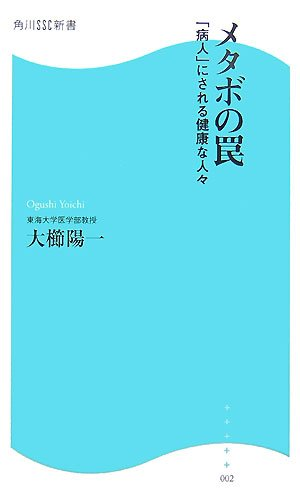 メタボの罠―「病人」にされる健康な人々 (角川SSC新書)