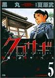 クロサギ 5 (ヤングサンデーコミックス)