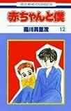 赤ちゃんと僕 (12) (花とゆめCOMICS)