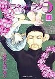 プラネット・ラダー -惑う星のあなない- 4 (創美社コミック文庫)