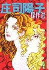 庄司陽子傑作選(2) (講談社漫画文庫)