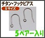 【アクセサリーパーツ・金具】 チタン・フックピアス Sサイズ 5ペアー入り