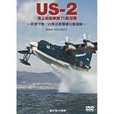 US-2 海上自衛隊第71航空隊~世界で唯一の外洋救難飛行艇部隊~ [DVD]