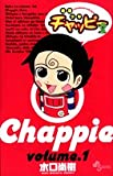 地底少年チャッピー / 水口 尚樹 のシリーズ情報を見る