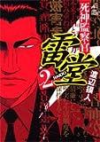 死神監察官雷堂 2 (ジャンプコミックスデラックス)
