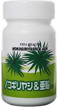 ノコギリヤシ&亜鉛 60粒: 富士ヘルス産業