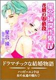 星合操傑作集 4 花婿のお値段 (エメラルドコミックス)