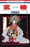 玄椿 第2巻 (花とゆめCOMICS)