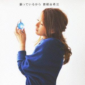 願っているから(初回生産限定盤)(DVD付)