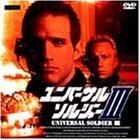 ユニバーサル・ソルジャー3 [DVD]