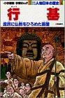 少年少女人物日本の歴史 (5)