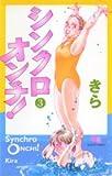 シンクロオンチ! 3 (クイーンズコミックス)