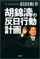胡錦涛の反日行動計画