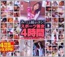 み~んな締まりヨシ!! スポーツ美女4時間 新体操!バレーボール!バレリーナ!総勢18人 [DVD]